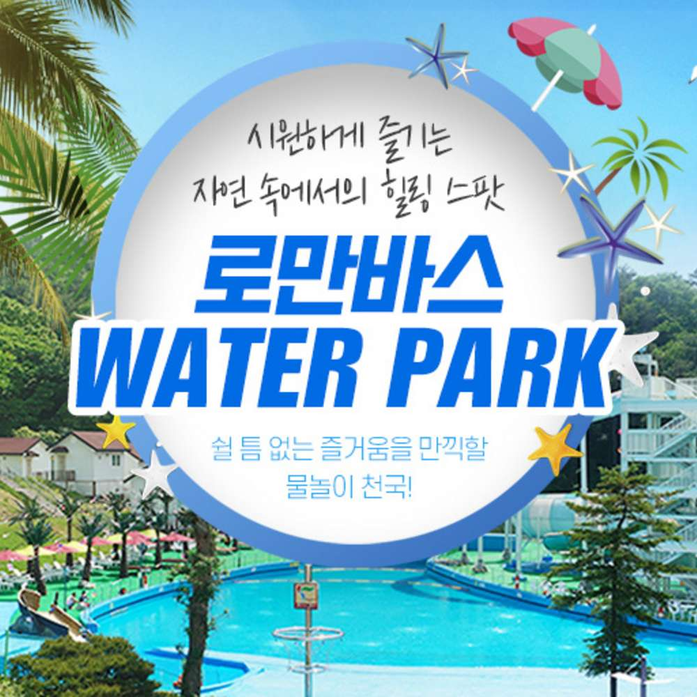 [용인] 용인 로만바스 워터파크+온천+찜질PKG 이용권(~7/24)