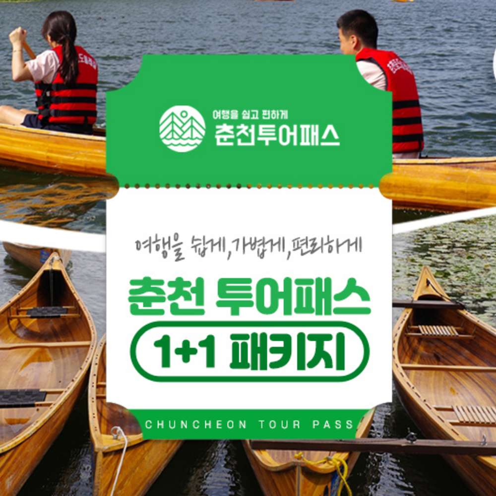 [강원] 춘천투어패스 1+1 Event!