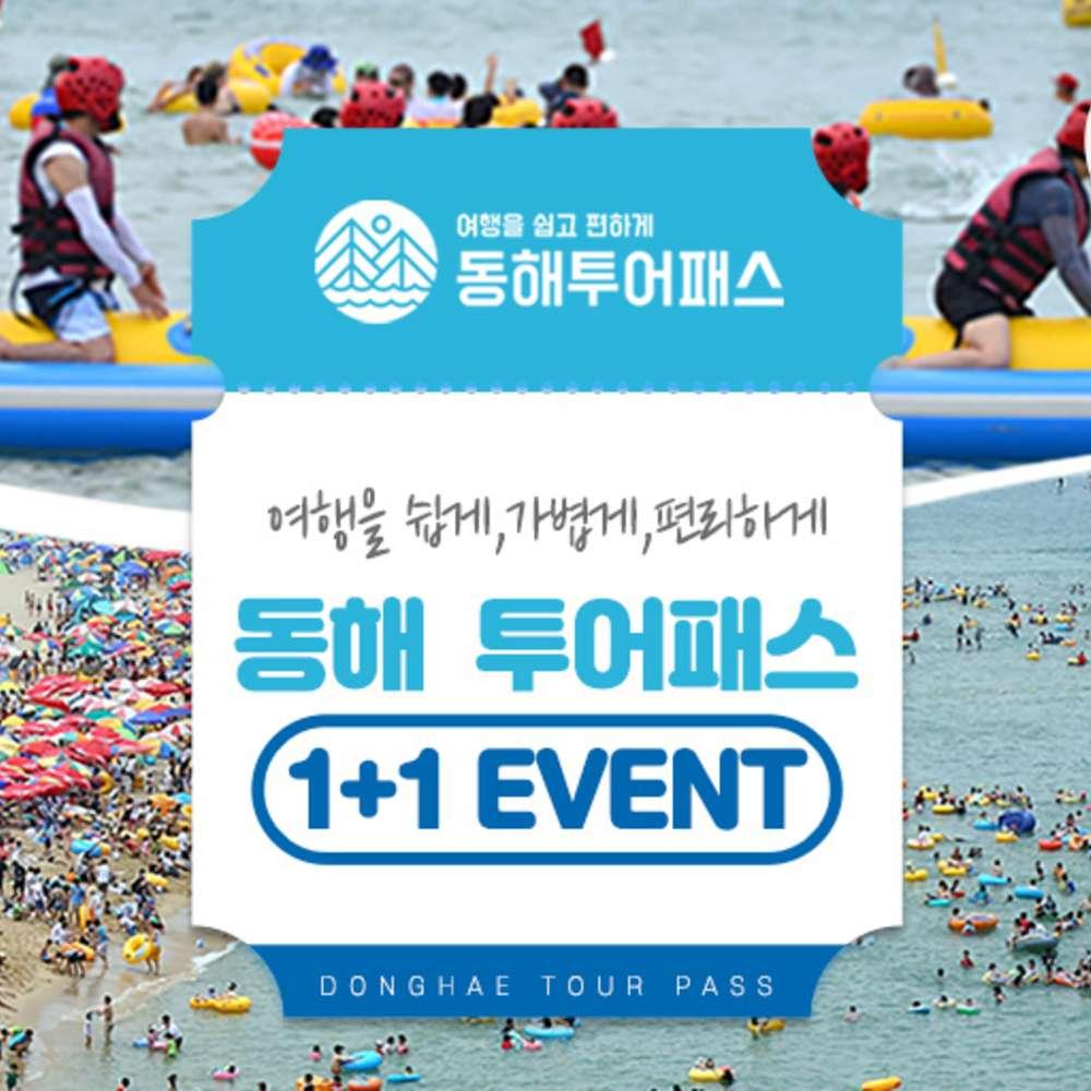 [강원] 동해투어패스 1+1 Event!