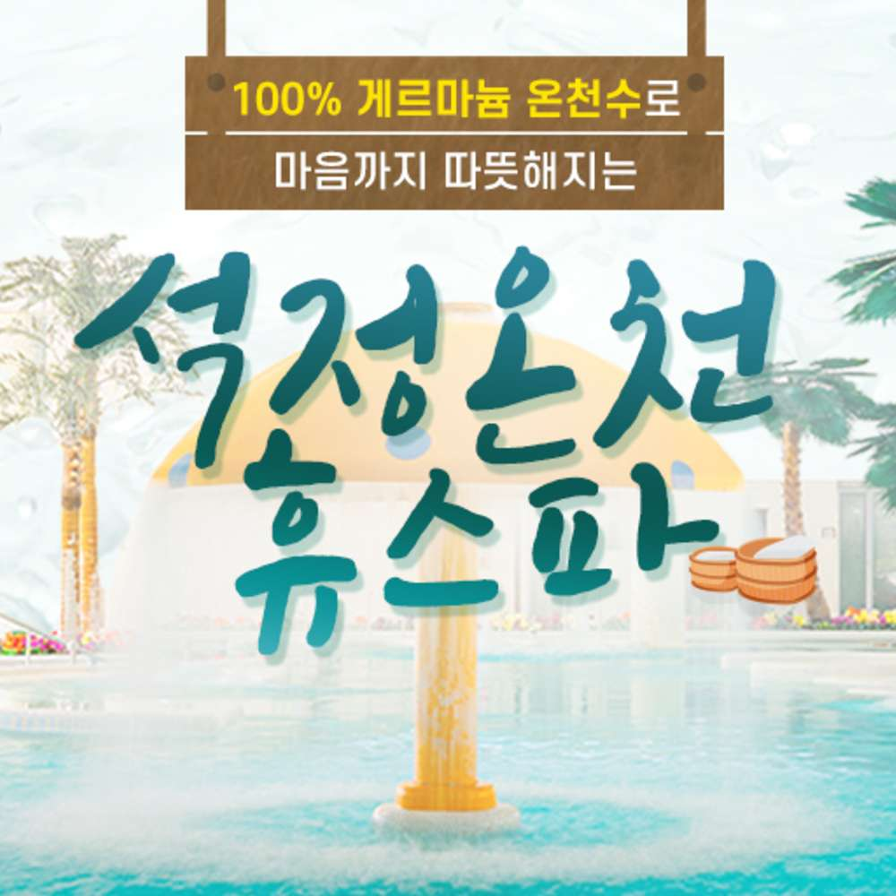 [고창] 석정온천휴스파_온천+스파이용권(20/9/1~20/12/18)