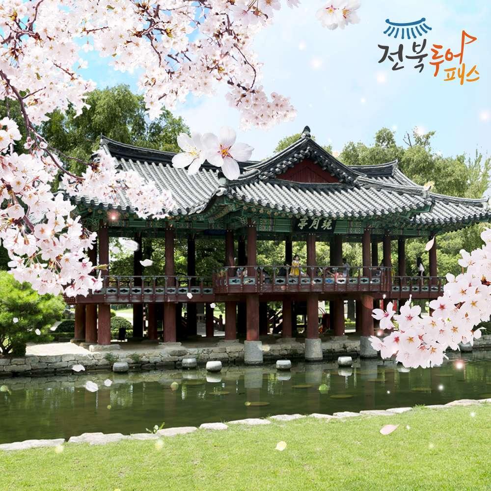 [전북] (문자발송) 남원 관광지 자유이용권