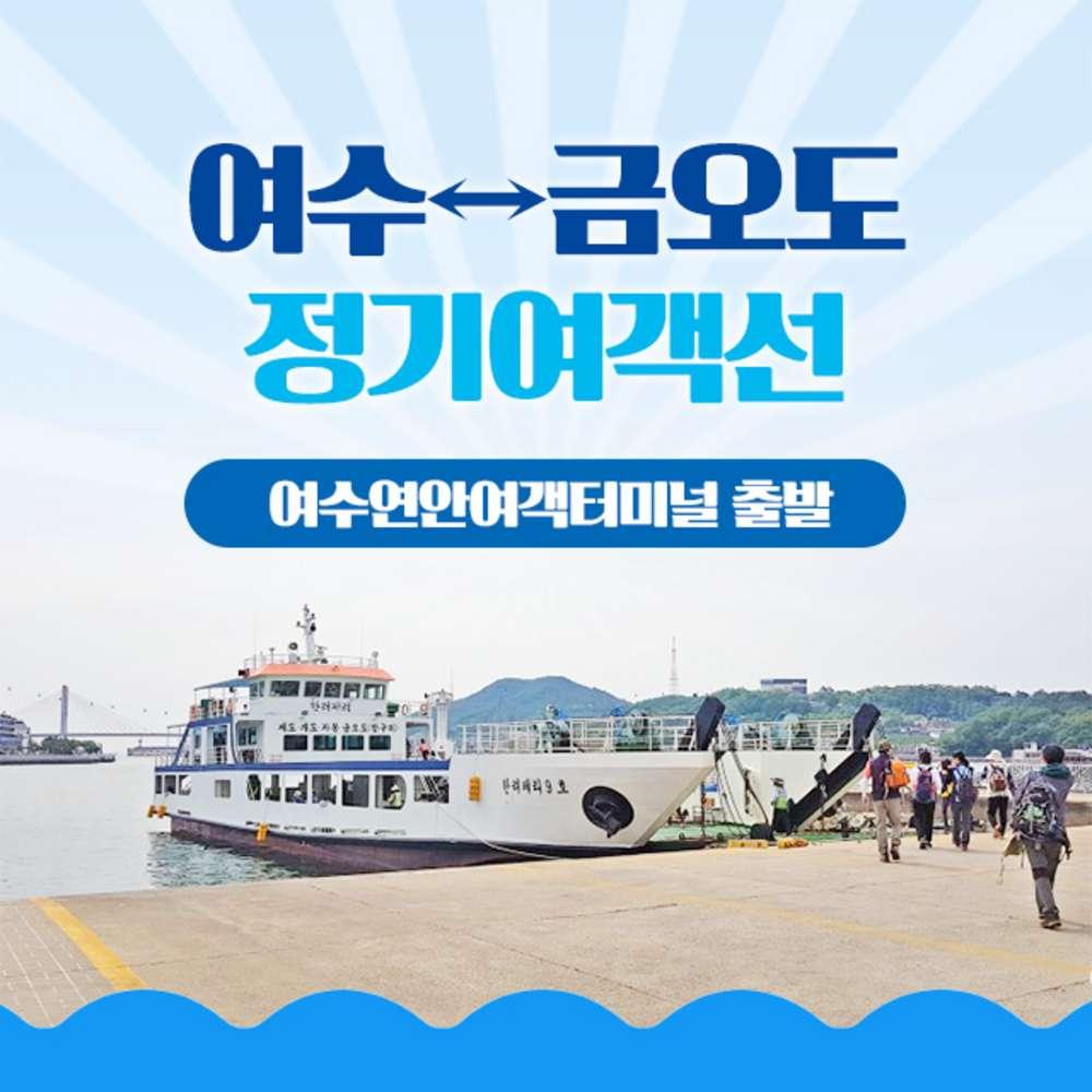 [여수] 여수 금오도 개도 정기여객선(배편)