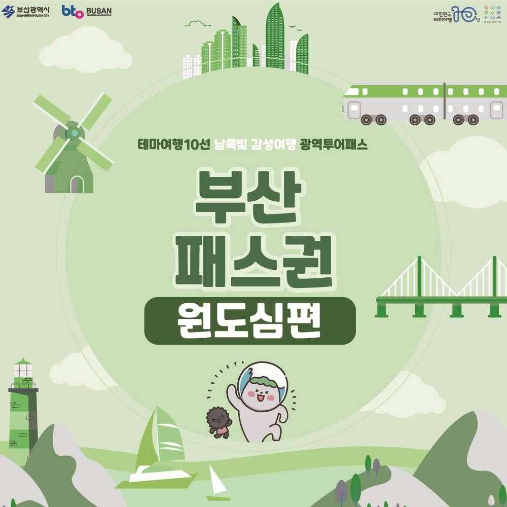 [부산] 광역투어패스 부산여행 원도심편