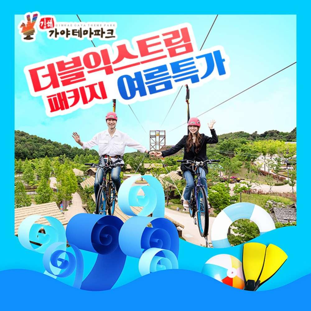 [경남] 김해 가야테마파크 입장권+익사이팅 여름 특가 패키지(타워 앤 사이클)