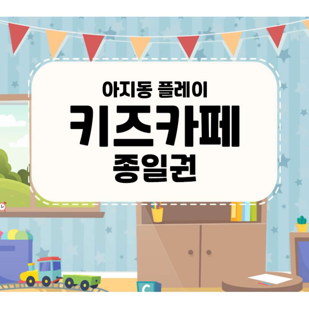 [헤이리] 아지동 플레이 키즈카페(~20년12월)