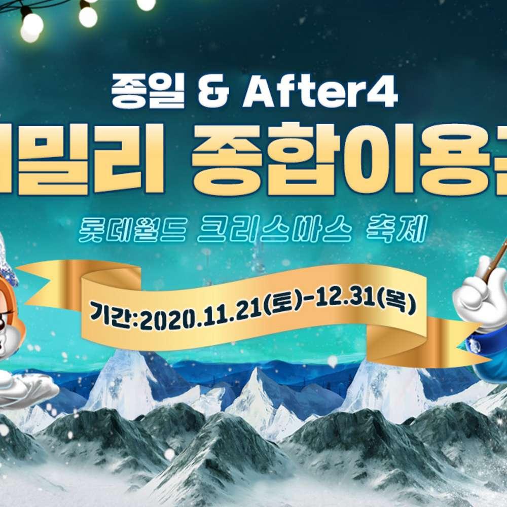 [잠실] [12월]롯데월드 패밀리 종합이용권
