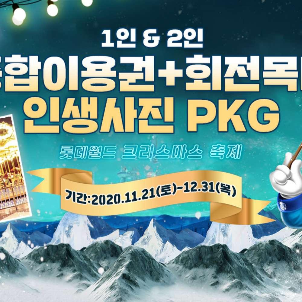 [잠실] [12월]롯데월드 종합이용권 + 회전목마 인생사진 PKG