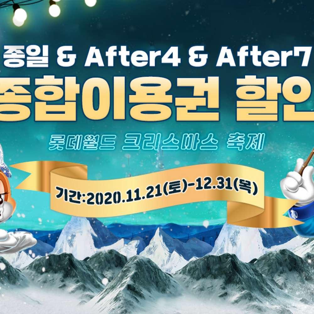 [잠실] [12월] 롯데월드 종합이용권