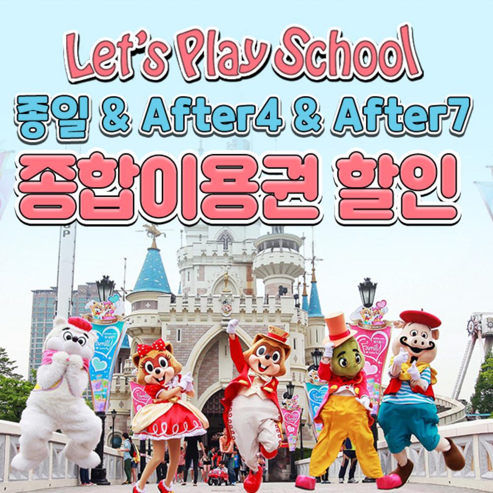[잠실] [5월] 롯데월드 종합이용권