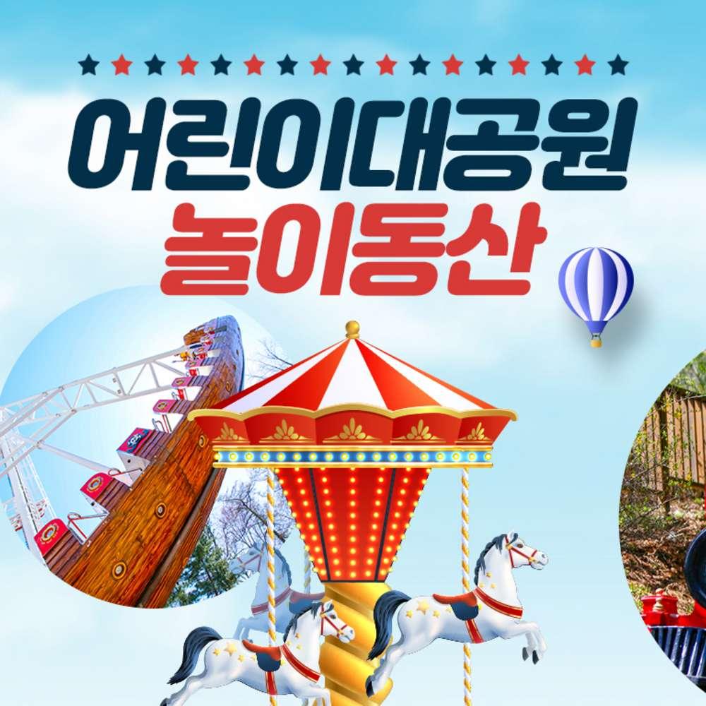 [서울] 서울어린이대공원 자유이용권