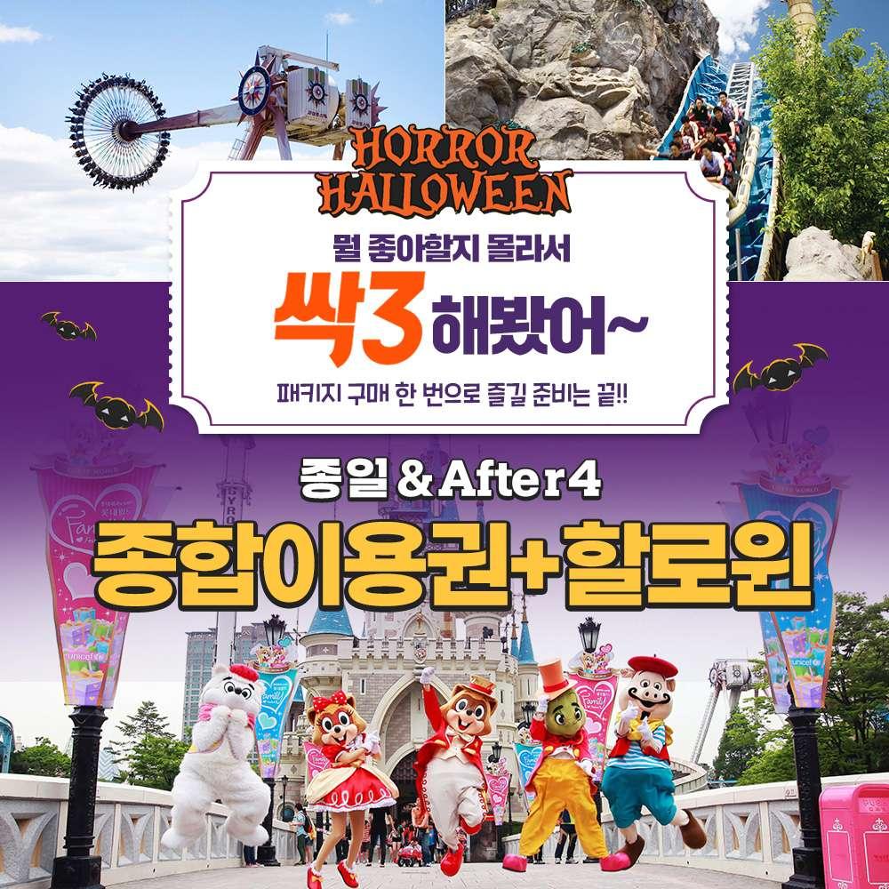 [잠실] [9월] 롯데월드 종합이용권 + 할로윈 제대로 즐기기 PKG