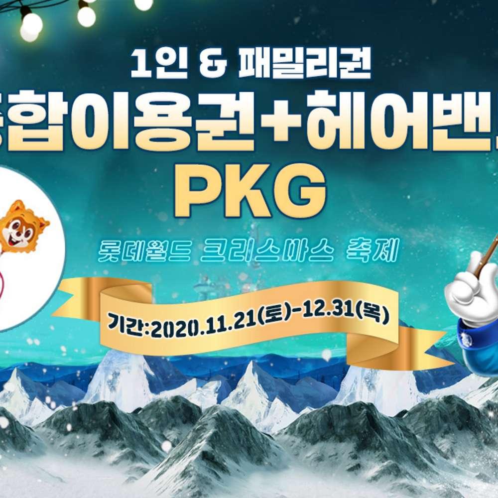 [잠실] [12월]롯데월드 종합이용권 + 헤어밴드 PKG