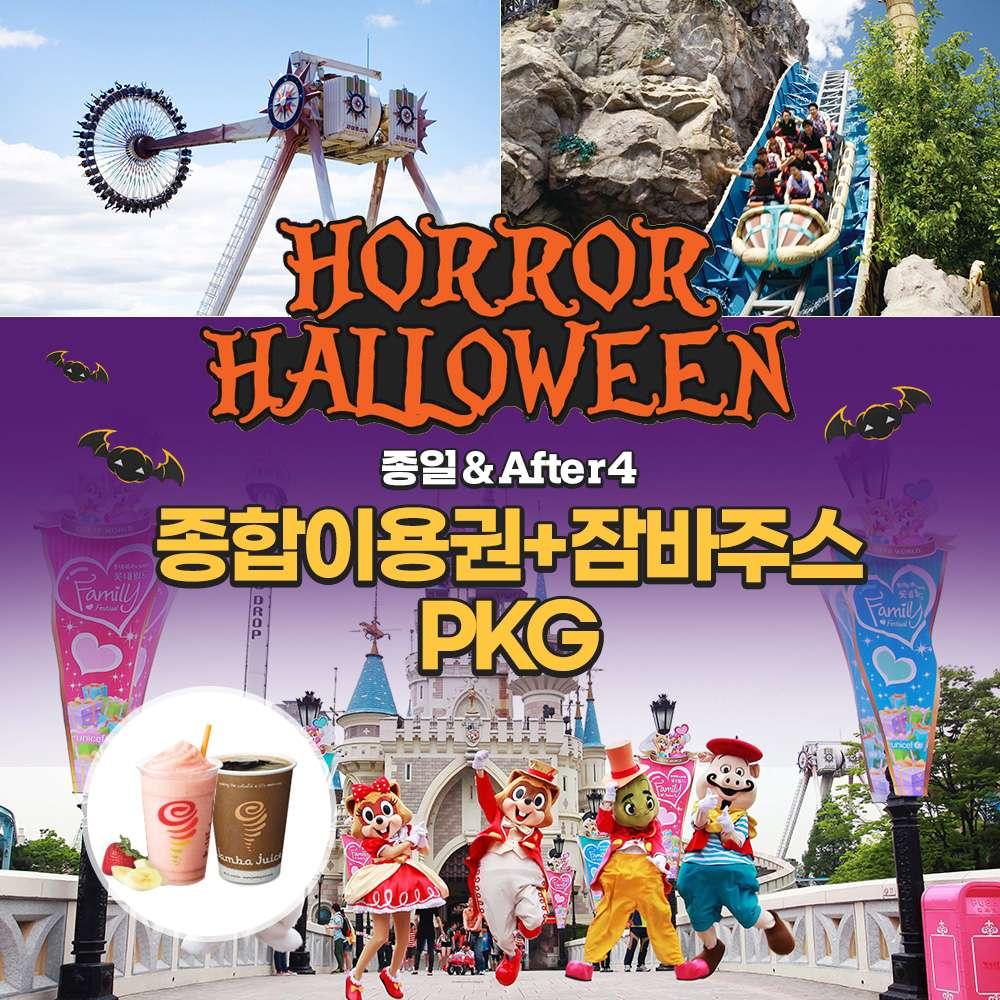 [잠실] [9월] 롯데월드 종합이용권 + 잠바주스PKG