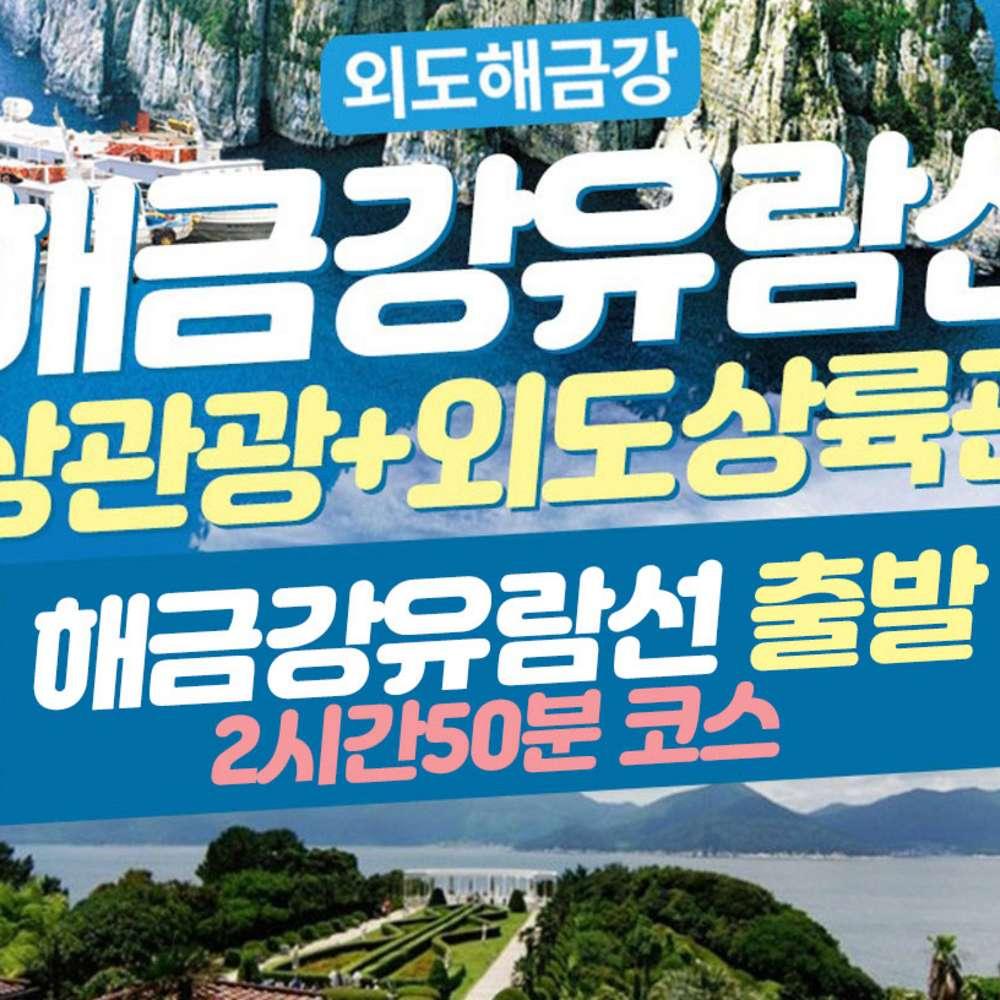 [거제] [거제] 외도 해금강유람선 승선권(2020년 10월)