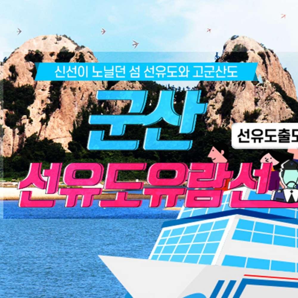 [군산] [군산]선유도 유람선 이용권(2020년 9월)