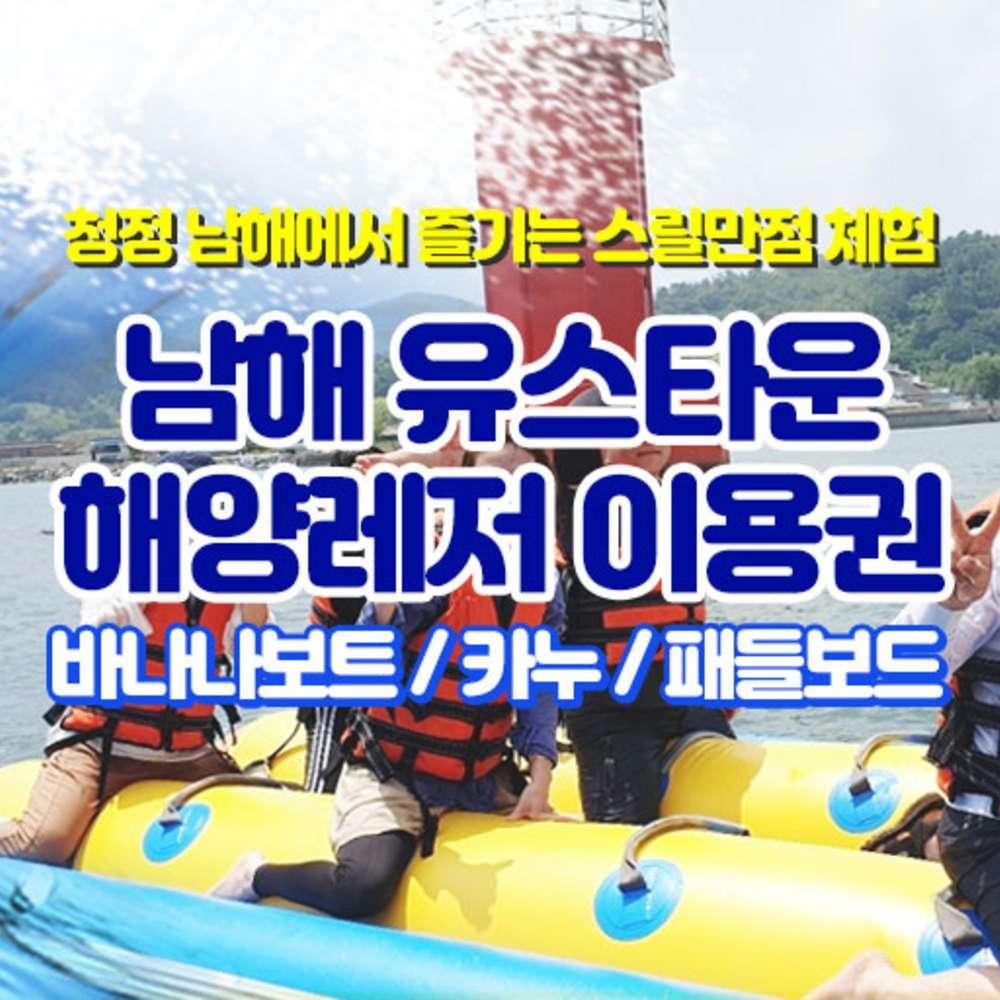 [남해] 남해 유스타운 해양레저 이용권