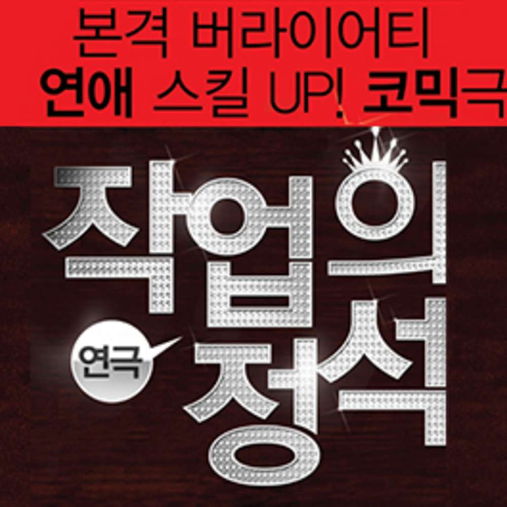 [서울] 연극 작업의 정석 ★좋은자리★ #대학로#데이트#혜화#대학로연극