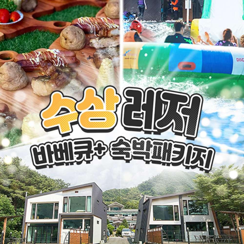 [가평] 가평 AT수상레저 숙박+ 바베큐 PKG