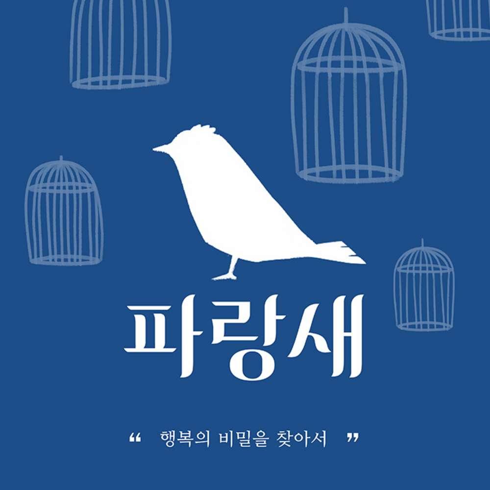 [성수] 뚝섬미술관 파랑새展