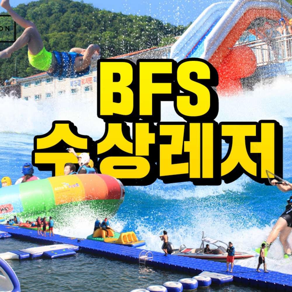 [가평] 수상레저 BFS 포시즌빠지 초대형 리조트 + 바베큐 무제한 패키지★