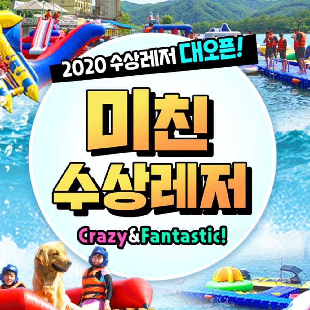 [가평] [경기 가평] 미친수상레저 2020 빠지 시즌오픈! 가평 최대 핫플레이스!