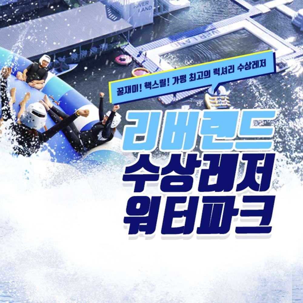 [가평] 리버랜드수상레저 7월 이용권~!