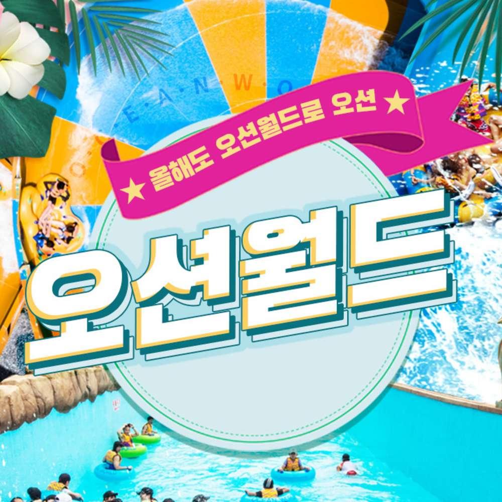 [홍천] 얼리썸머★비발디파크 오션월드 종일권(6월)