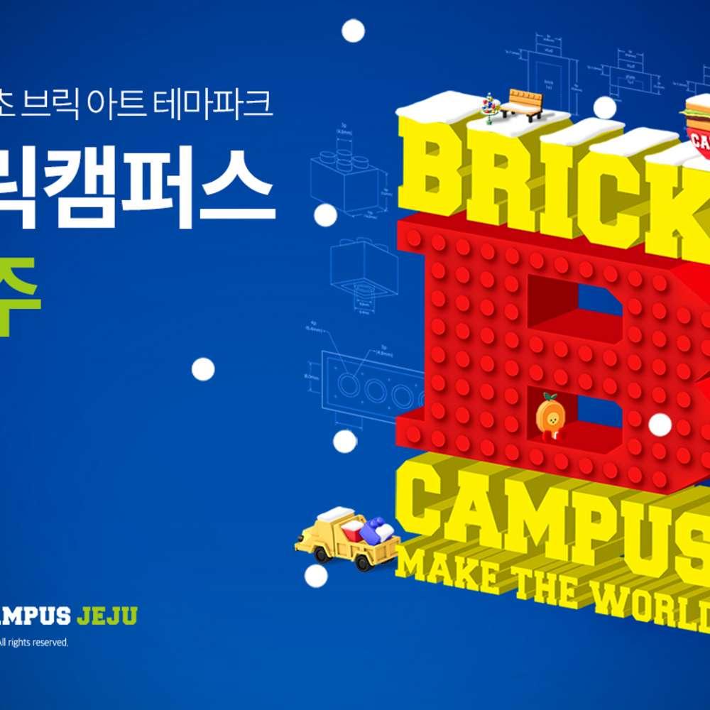[제주] 브릭캠퍼스 제주
