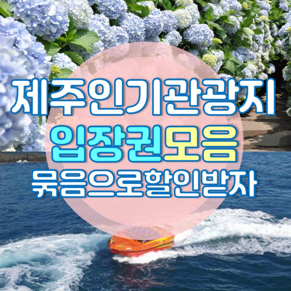 [제주] ★쿠폰모음★ 제주 관광지 입장권 모아모아다모아