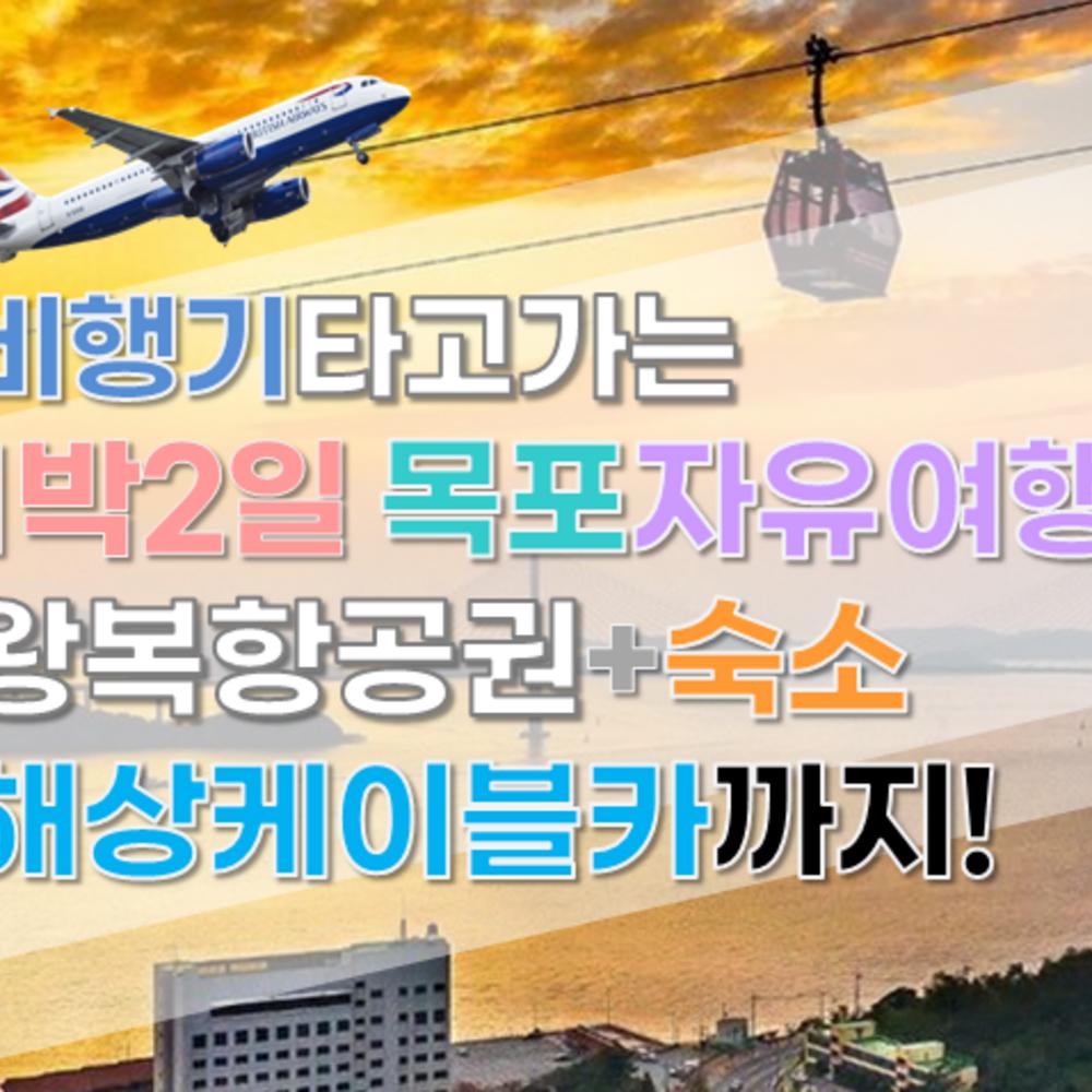 [목포] [전남] 비행기타고 목포 1박2일 자유여행/신안비치호텔/해상케이블카포함