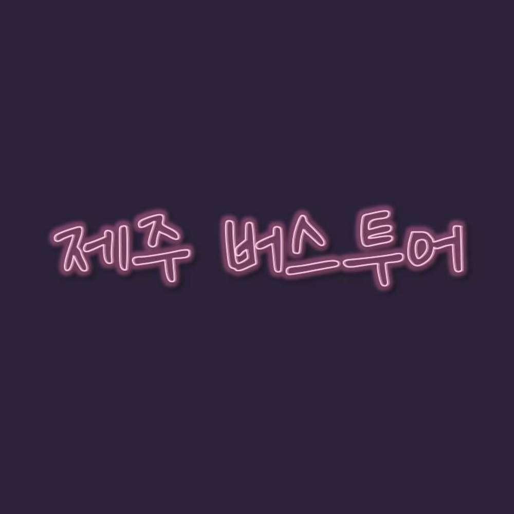 [제주] 버스투어