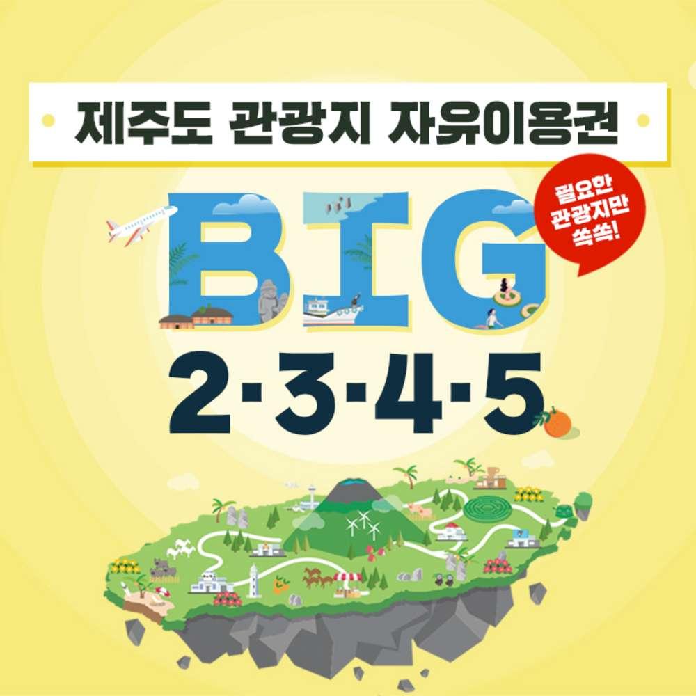 [제주] ★쿠팡특가★관광지 자유이용권 2/3/4/5