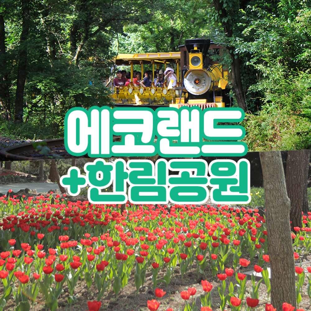[제주] 에코랜드+한림공원