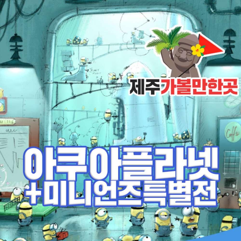 [제주] 아쿠아플라넷(미니언즈 특별전)+제주가볼만한곳