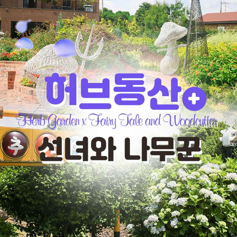 [제주] 선녀와나무꾼+허브동산