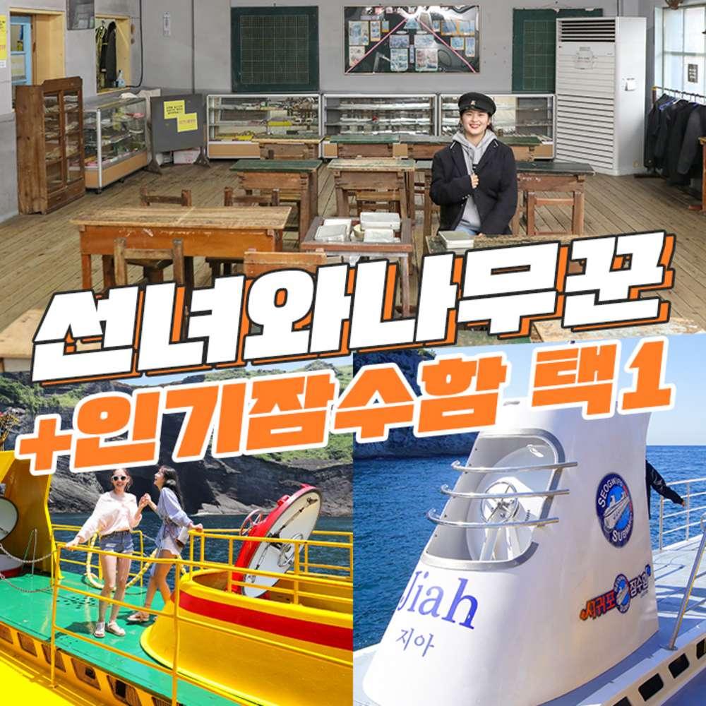 [제주] 선녀와나무꾼+인기잠수함 택1