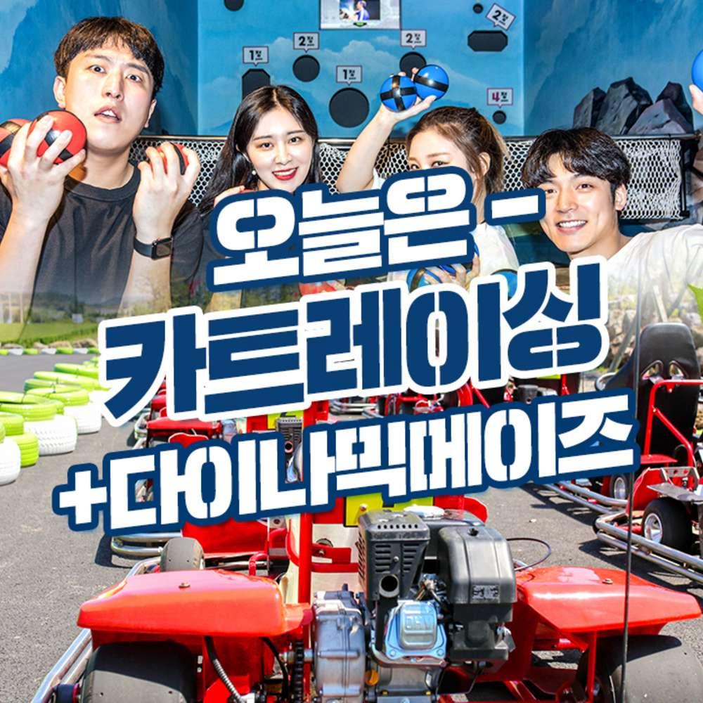 [제주] 다이나믹메이즈+오늘은카트레이싱