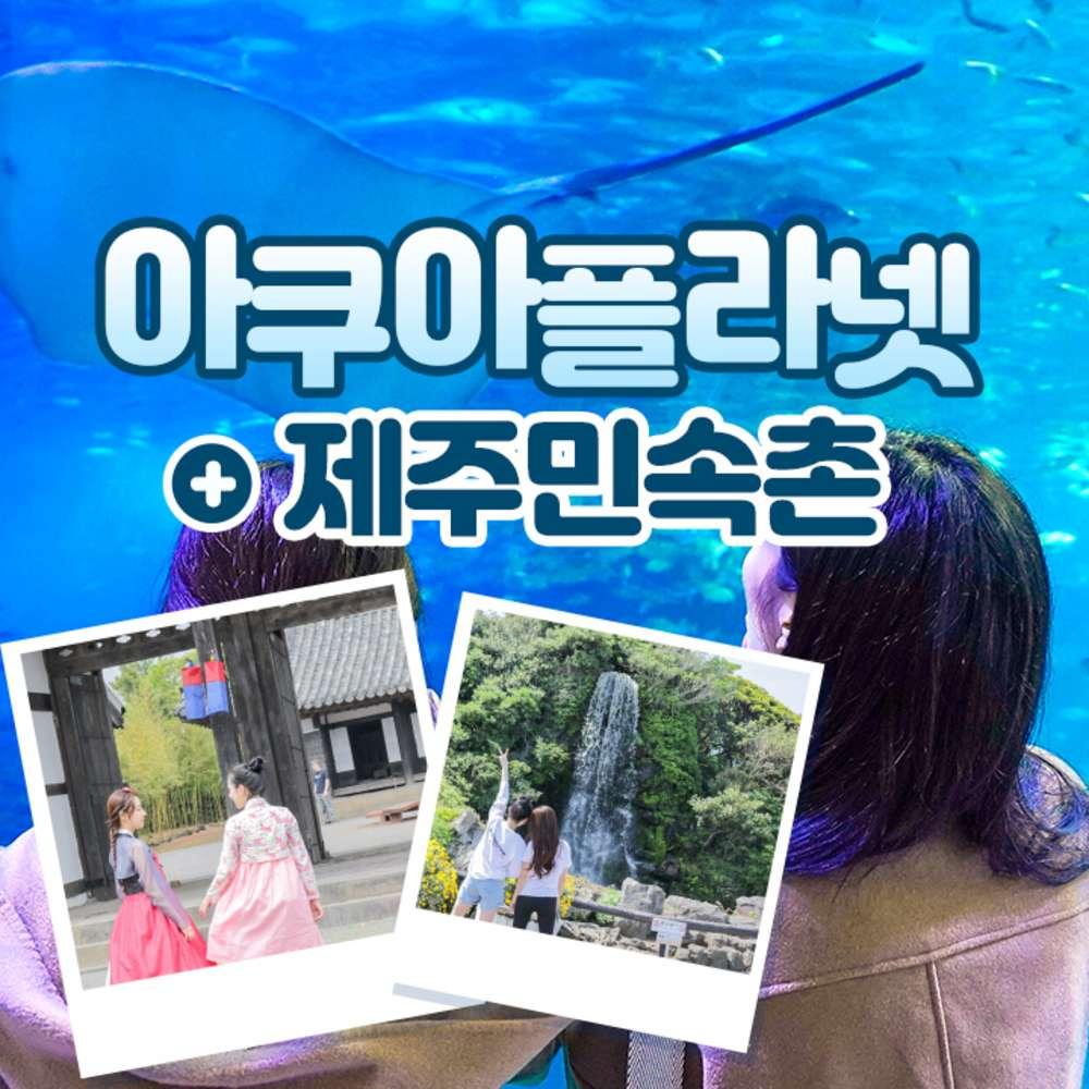 [제주] 제주민속촌+아쿠아플라넷 제주