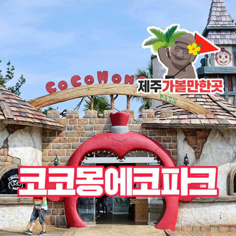 [제주] 코코몽에코파크+제주가볼만한곳