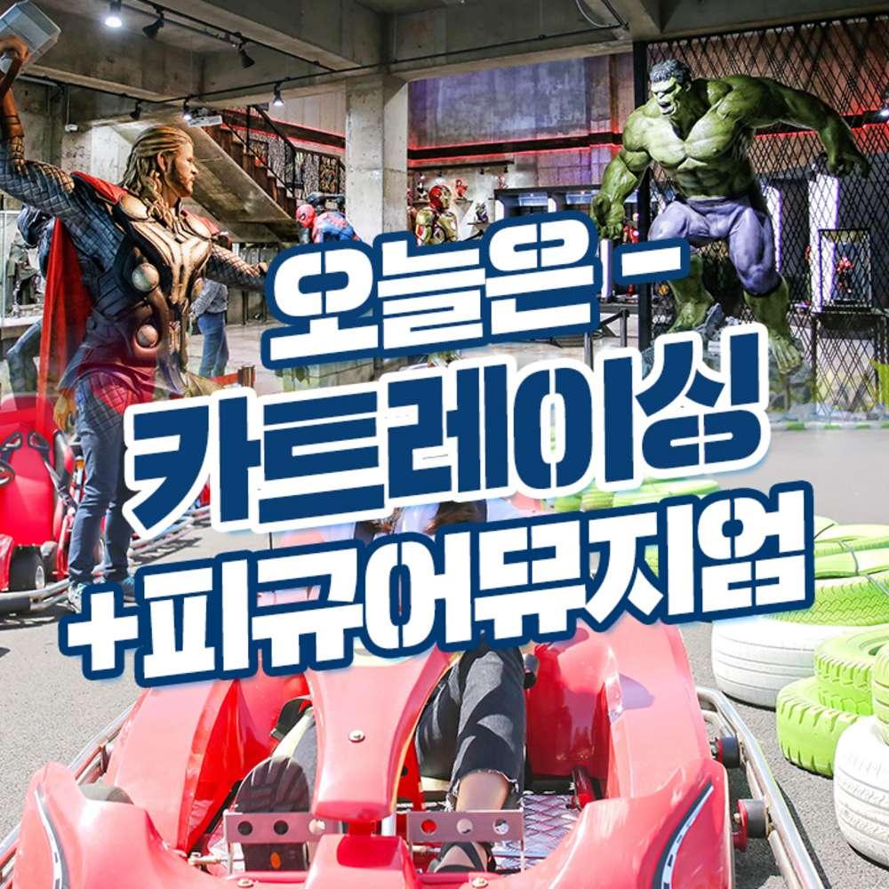 [제주] 피규어뮤지엄+오늘은카트레이싱