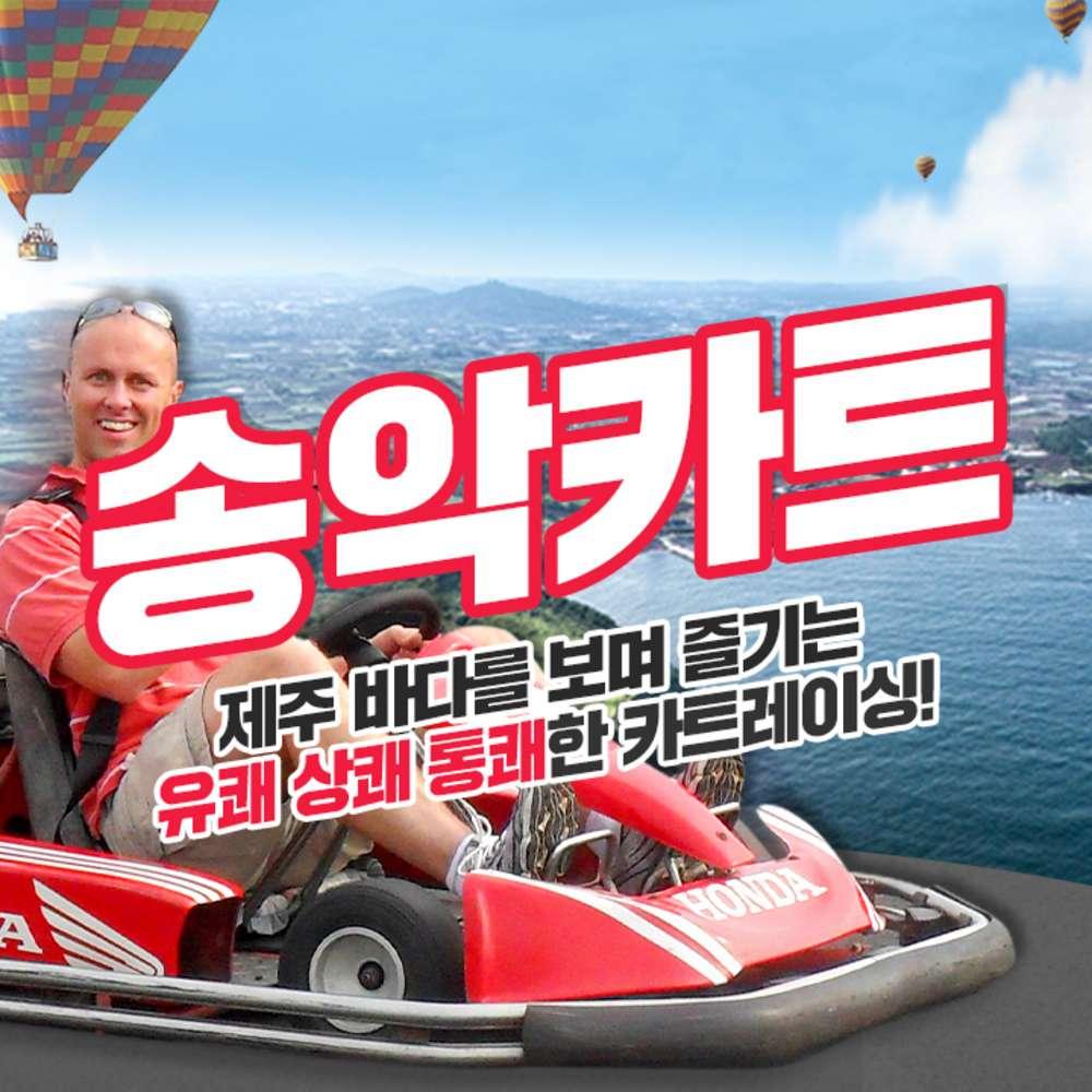 [제주] 송악카트