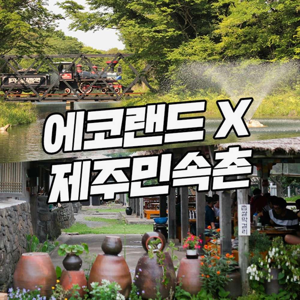 [제주] 에코랜드+제주민속촌