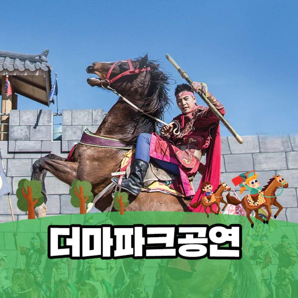 [제주] 더마파크 공연