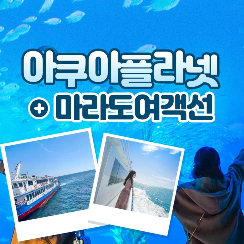 [제주] 마라도여객선+아쿠아플라넷