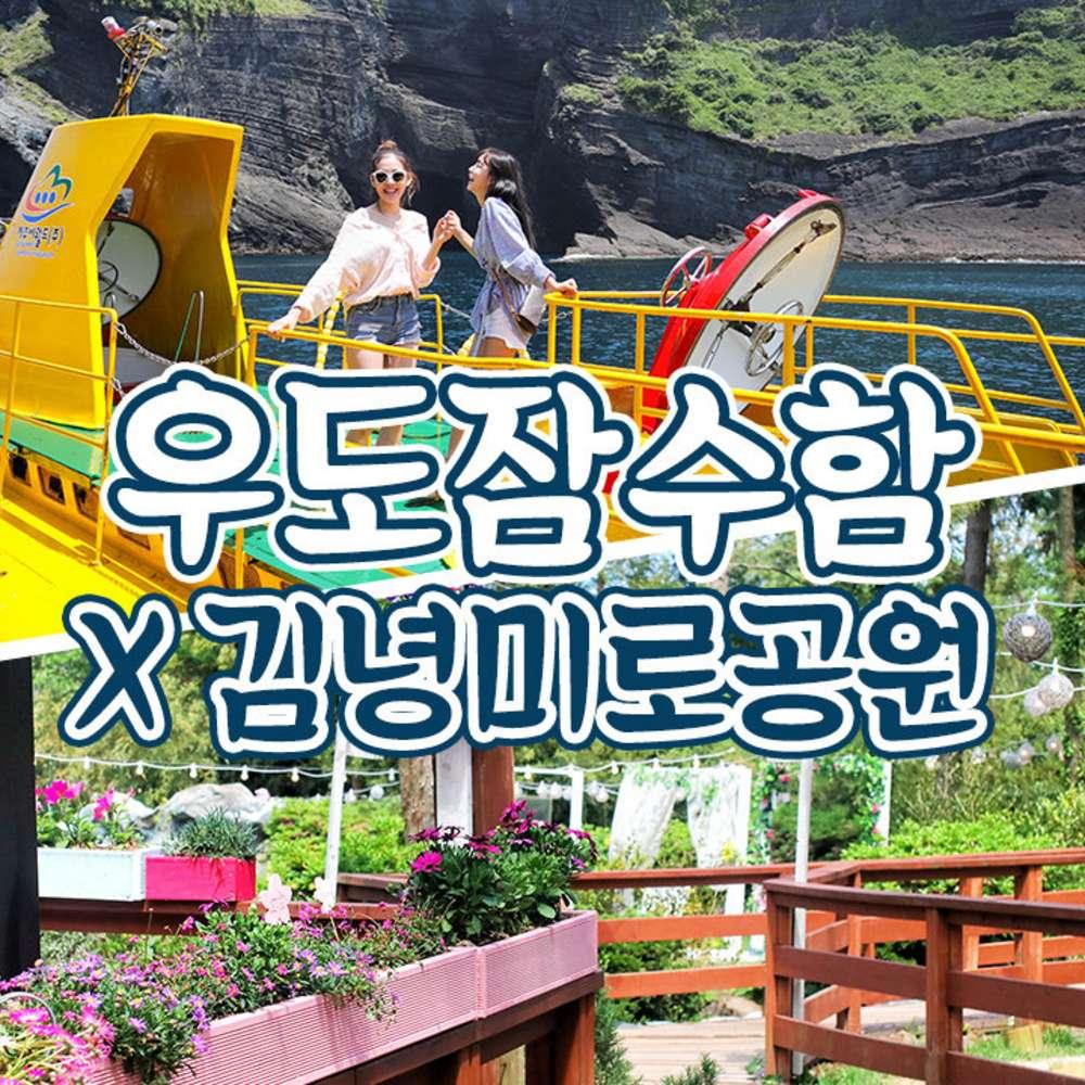 [제주] 우도잠수함+김녕미로공원