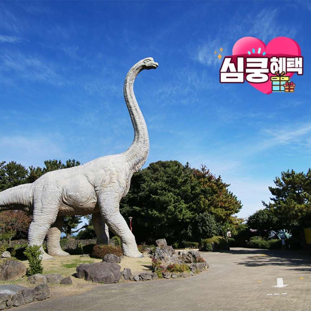 [제주] 공룡랜드 (♥심쿵혜택♥)