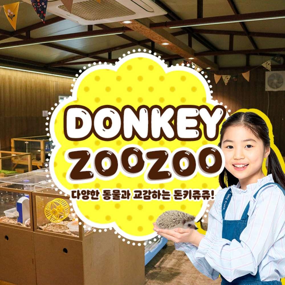 [제주] 돈키쥬쥬 동물원