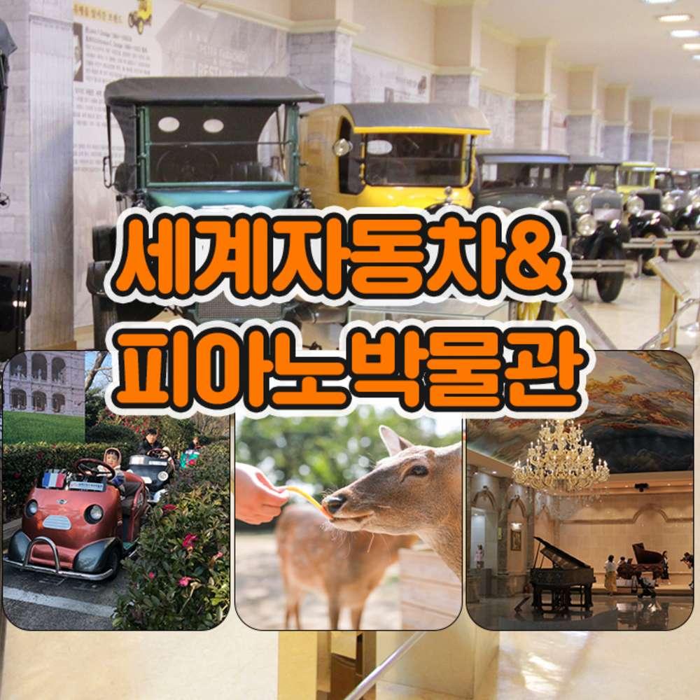 [제주] 세계자동차&피아노박물관+제주가볼만한곳 image