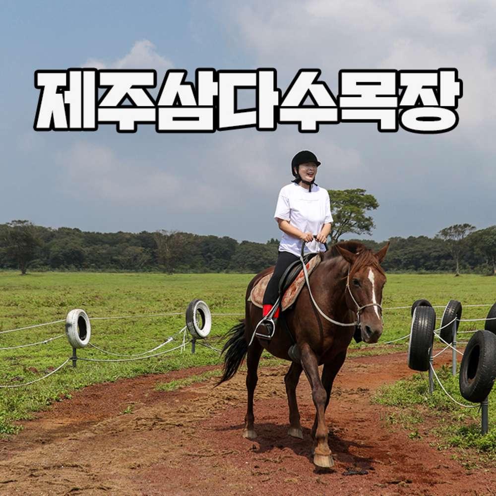 [제주] 삼다수목장 (구 제주관광승마장)