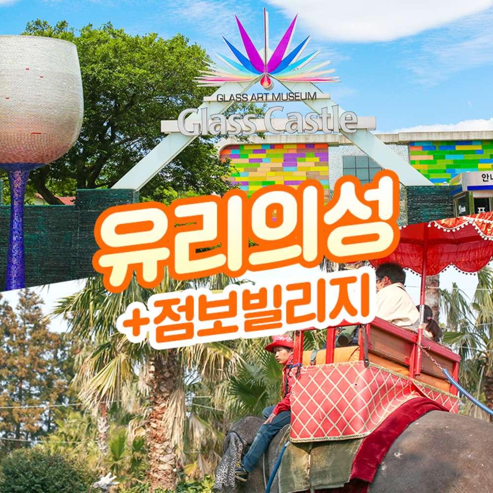 [제주] 제주 유리의성+점보빌리지(코끼리테마쇼&트래킹)